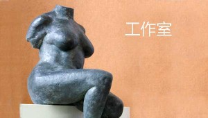 ch-sculpture-image-gallery